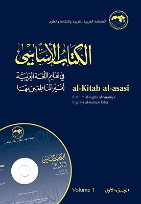 Al-kitab Al-asasi By Badawi, El-said/ Yunis, Fathi Ali/ Zayed, Idris/ Mirghani, Jaafar/ al-Sahtari, Hasan